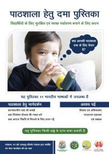 Asthma-Manual-Hindi